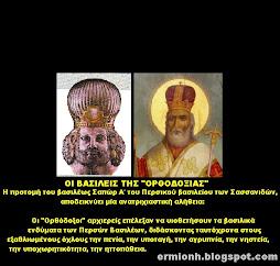 """οι βασιλείς της """"OΡΘΟΔΟΞΙΑς"""""""
