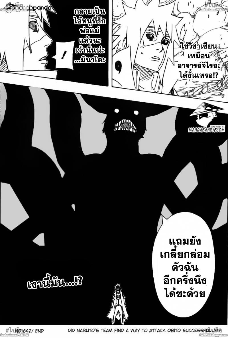 016 Naruto 642   แตกสลาย