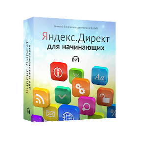 """Николай Спиряев """"Прибыльный Яндекс.Директ за 1 день"""""""