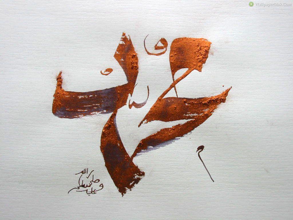 http://3.bp.blogspot.com/-COj4E7ubG6U/TZte9hHdngI/AAAAAAAABKg/KZUuJS-qyTU/s1600/Muhammad+pbuh+wallpapers+by+cool+images+%25284%2529.jpg