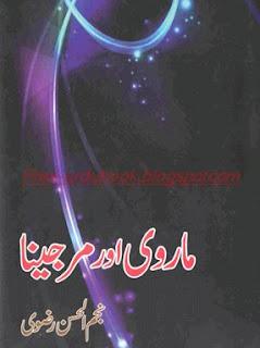 Mavri Aur Marjina By Najmul Hassan Rizvi