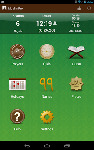 পবিত্র রমজান মাসের জন্য ১০টি গুরুত্বপূর্ণ Android Apps ও বিস্তারিত!