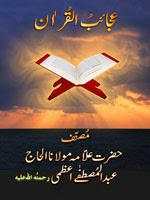 Ajaib-ul-Quran Beautiful Islamic Book