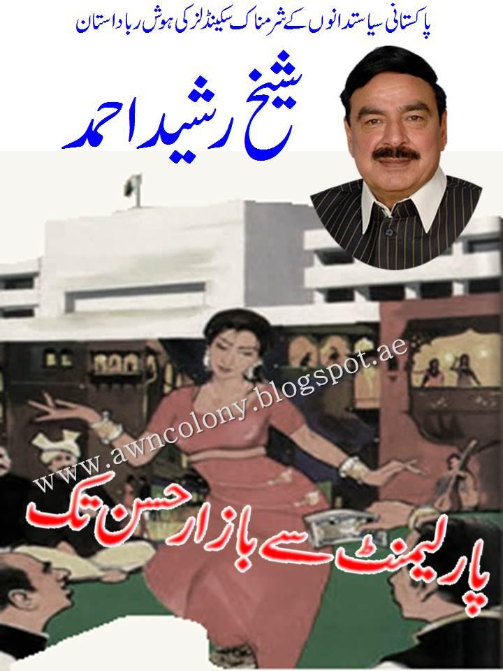 Shiekh Rasheed Ahmed