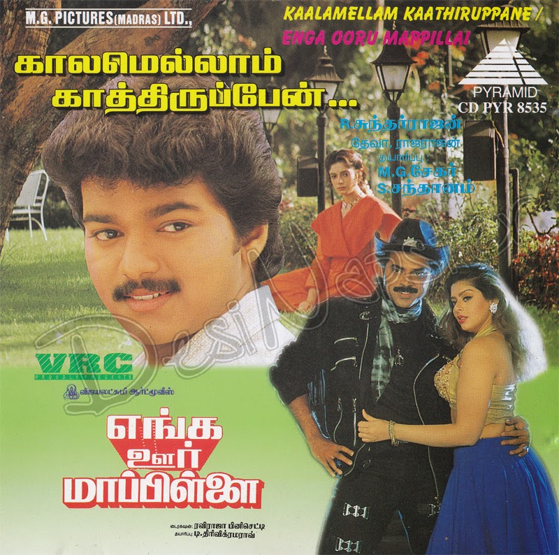 Kaalamellam Kaathiruppen 1997 Tamil Movie Watch Online