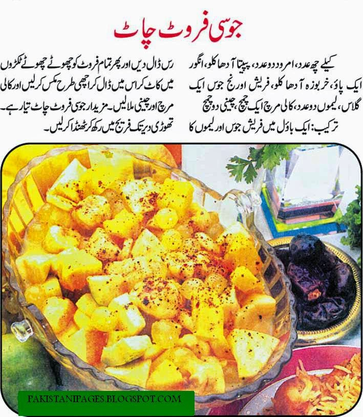Information technolgy health education entertainment current pakistani recipes in urdu forumfinder Choice Image