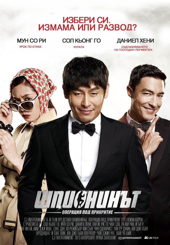 The Spy: Undercover Operation (2013) The_Spy_BG_poster_Version