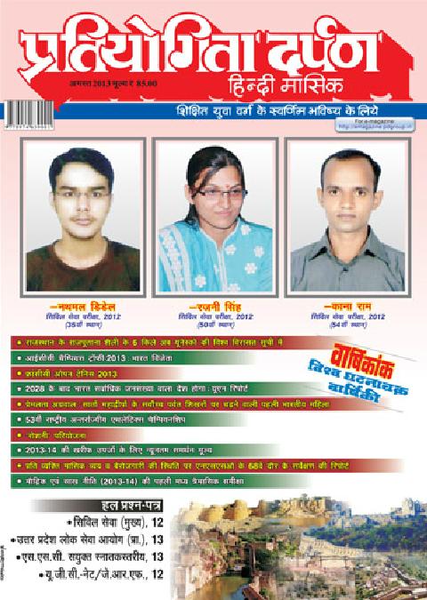 Download Pratiyogita Darpan In Hindi Pd April 2013 Current   Share The ...