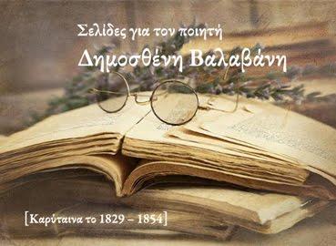 ΣΕΛΙΔΕΣ για τον Ποιητή Δημοσθένη Βαλαβάνη