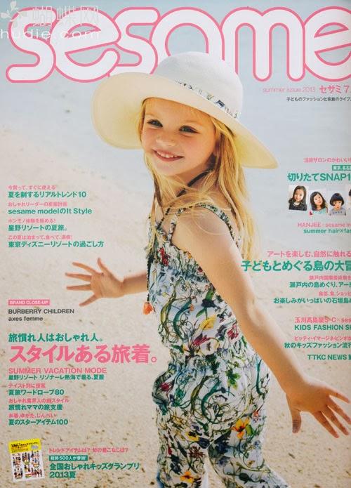 sesame (セサミ) July 2013