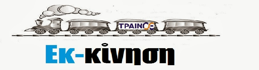 ek-kinisi