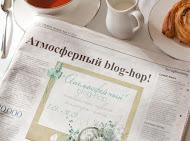 Атмосферный блогхоп! до 31 июля