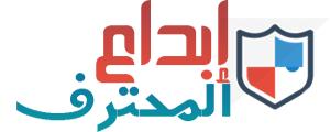 ابداع المحترف : دروس و شروحات تقنية في حلقات مصورة و مقالات | ibda3almohtarif