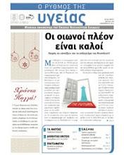 Ο ΡΥΘΜΟΣ ΤΗΣ ΥΓΕΙΑΣ (τεύχος 35)