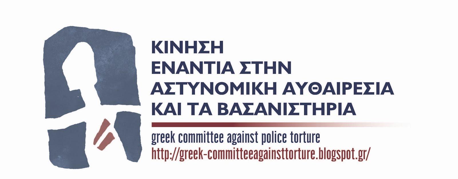 Greek-CommitteeAgainstTorture