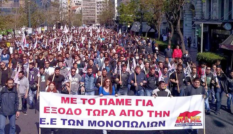 ΠΑΜΕ: Μαζικές οι απεργιακές πορείες σε Αθήνα και Πειραιά - Όλες οι δυνάμεις για την επιτυχία της απεργίας της Πρωτομαγιάς