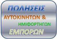 ΑΥΤΟΚΙΝΗΤΑ ΕΜΠΟΡΩΝ