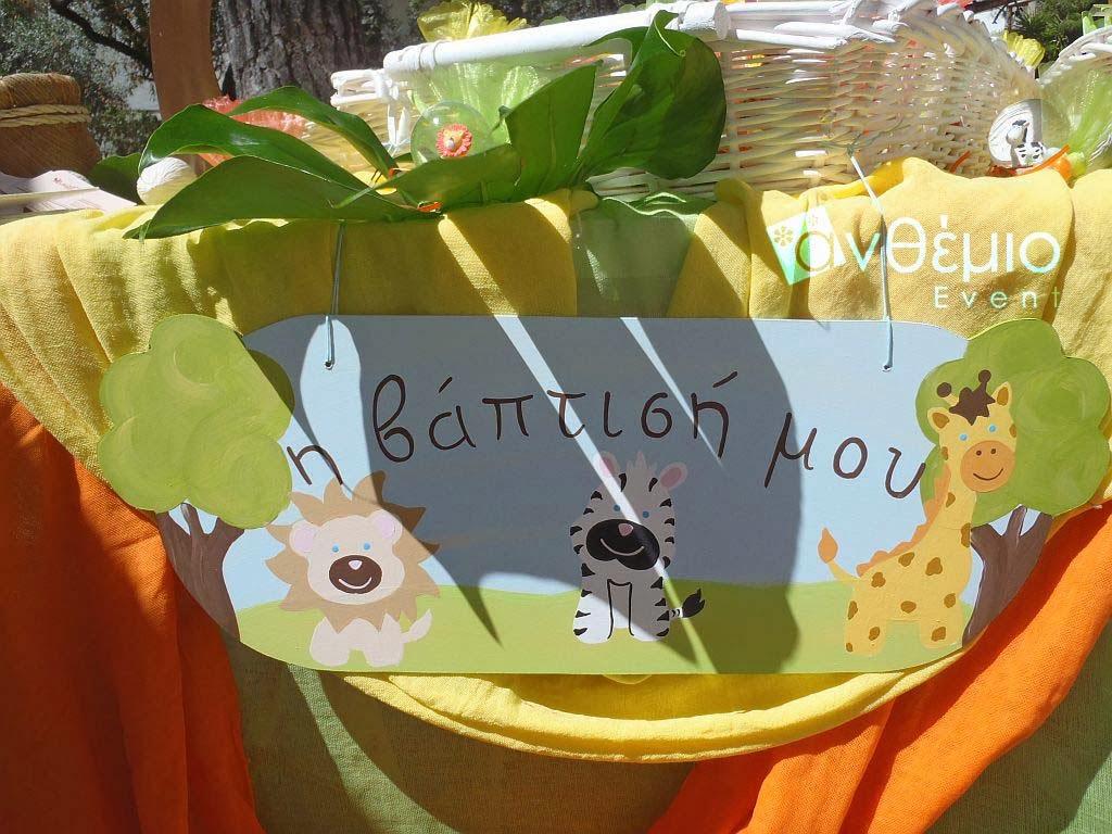 anthemio events- βαπτίσεις