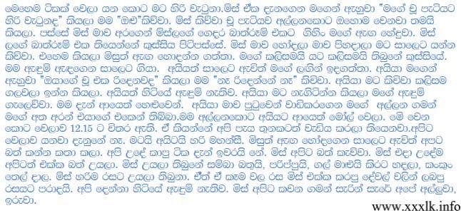 Sinhala wal katha images websites and posts on filmvz portal