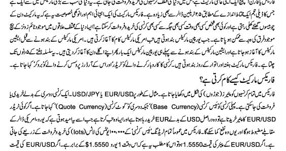 Forex training in urdu