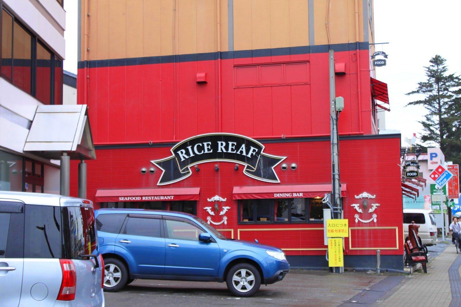 "a photograph of a restaurant named ""Rice Reaf"" (Leaf with an R)"