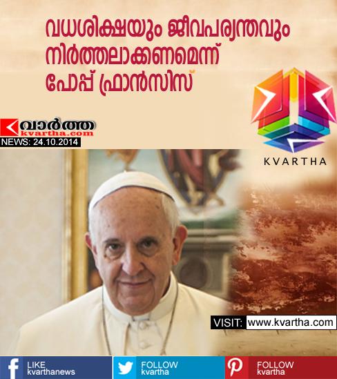 Pope Francis blasts life sentences as 'hidden death penalty', Execution, Jail, Criminal Case,