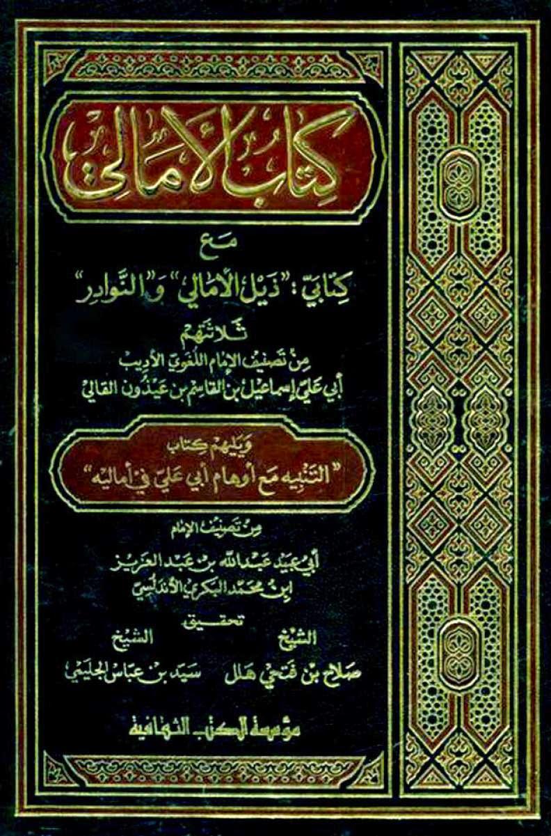 الأمالي لأبي علي القالي pdf