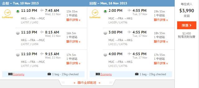 zuji 香港飛歐洲(來回機位) 慕尼黑 HK$3,990起(連稅HK$5,187)