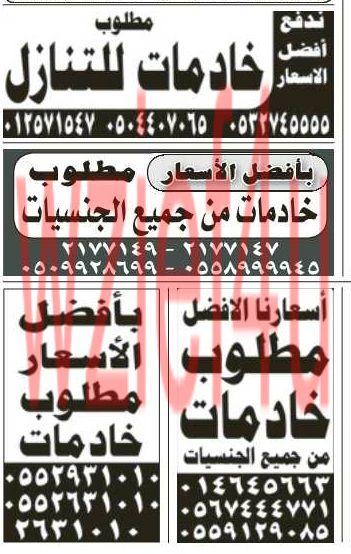 وظائف جريدة الرياض الثلاثاء 4-3-1434 | وظائف خالية بالصحف السعودية الثلاثاء 4 ربيع الأول 1434