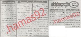 اعلانات وظائف خالية من جريدة الاخبار الاربعاء 2721