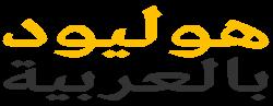 هوليود بالعربية
