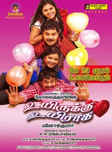 Watch Uyirukku Uyiraaga (2014) DVDScr Tamil Full Movie Watch Online Free Download