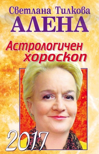 Астрологичен хороскоп 2017 - Алена