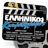 http://philotimo-leventia.blogspot.com/2014/03/greek-movies-live-tv-channel-stream_15.html