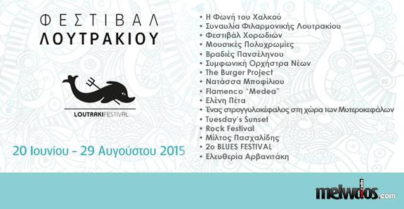 Το 1o Loutraki Festival είναι γεγονός!