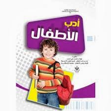 قم بزيارة مدونة الدكتور العيد جلولي لأدب الأطفال