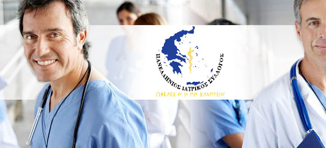Τι απαντά  ο πρόεδρος του Πανελλήνιου Ιατρικού Συλλόγου (ΠΙΣ), Μιχάλης Βλασταράκος  για το μέτρο των πιστωτικών καρτών