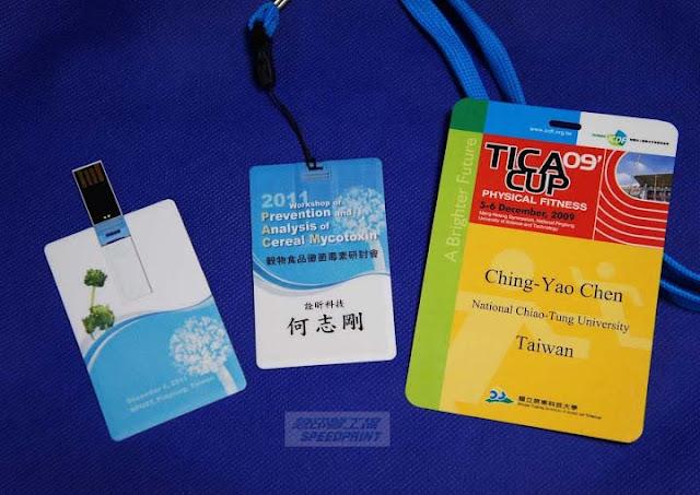 USB識別證 -  隨身碟-紀念品-研討會