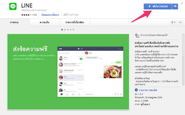 Download Line for Chrome webstore