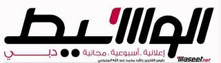 اعلانات ووظائف جريدة الوسيط دبى السبت 12/1/2013