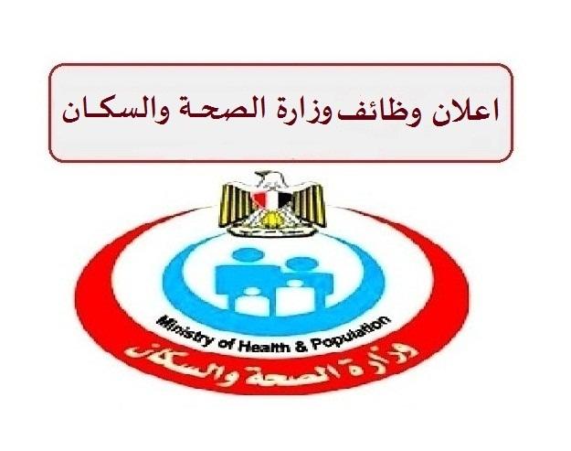 """إعلان وظائف """" وزارة الصحة والسكان """" والتقديم متاح لــ 11 / 10 / 2015"""