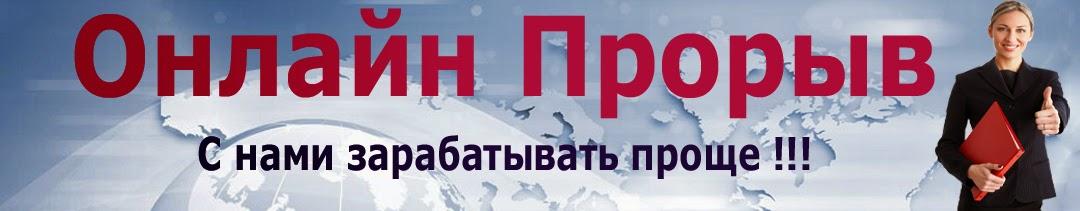 Онлайн ПРОРЫВ