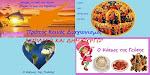 ΠΡΩΤΟΣ ΚΟΙΝΟΣ ΔΙΑΓΩΝΙΣΜΟΣ ΑΠΟ ΤΟ ΔΕΛΦΙΝΑΚΙ! 1-28/2/2013