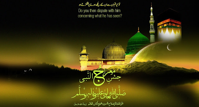 Isra' Mi'raj 2013 wallpapers Background