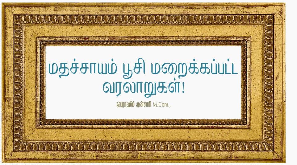 அலி சகோதரர்களின் அழியாத தியாகங்கள் - குடியரசு தின பதிப்பு