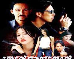 [ Movies ] Pech Kat Pech ละคร เพชรตัดเพชร - Khmer Movies, Thai - Khmer, Series Movies