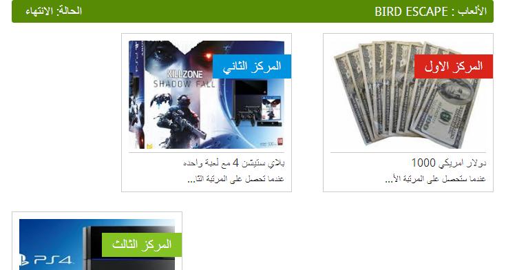 موقع عربي تلعب ويمنحك ربح جوائز او مبلغ مالية الف دولار