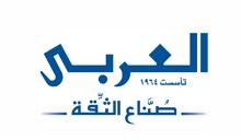مركز صيانة شارب وتوشيبا العربى - ارقام الخط الساخن - صيانة غسالات وثلاجات توكيل العربى