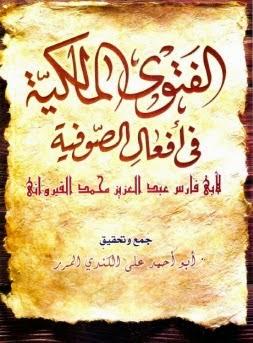 لفتوى المالكية في أفعال الصوفية لـ أبي فارس عبد العزيز بن محمد القيرواني الفاسي المالكي