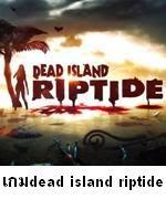 http://megatopic.blogspot.com/2013/12/dead-island-riptide.html